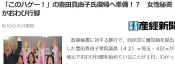 news「このハゲー!」の豊田真由子氏復帰へ準備!? 女性秘書がおわび行脚