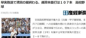 news早実敗退で清宮の夏終わる、通算本塁打は107本 高校野球