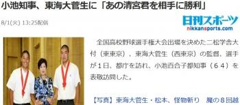 news小池知事、東海大菅生に「あの清宮君を相手に勝利」