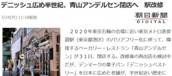 newsデニッシュ広め半世紀、青山アンデルセン閉店へ 駅改修