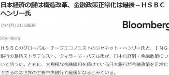 news日本経済の鍵は構造改革、金融政策正常化は最後-HSBCヘンリー氏