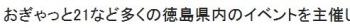 wiki徳島新聞