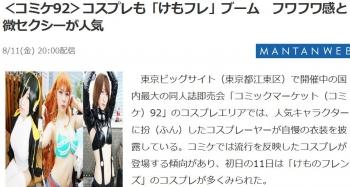 news<コミケ92>コスプレも「けもフレ」ブーム フワフワ感と微セクシーが人気