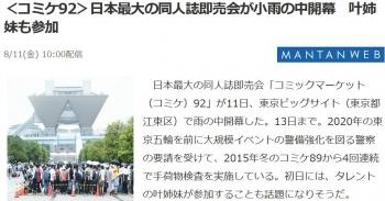 news<コミケ92>日本最大の同人誌即売会が小雨の中開幕 叶姉妹も参加