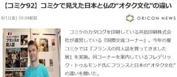 "news【コミケ92】コミケで見えた日本と仏の""オタク文化""の違い"