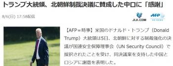 newsトランプ大統領、北朝鮮制裁決議に賛成した中ロに「感謝」