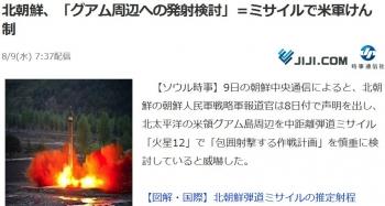 news北朝鮮、「グアム周辺への発射検討」=ミサイルで米軍けん制