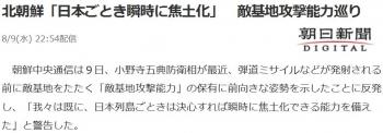 news北朝鮮「日本ごとき瞬時に焦土化」 敵基地攻撃能力巡り