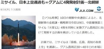 newsミサイル、日本上空通過も=グアムに4発発射計画―北朝鮮
