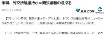 news米朝、外交接触維持か=緊張緩和の道探る