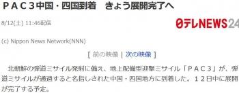 newsPAC3中国・四国到着 きょう展開完了へ