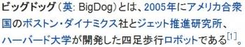 wikiビッグドッグ