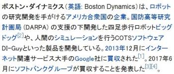 wikiボストン・ダイナミクス