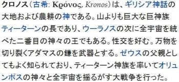 wikiクロノス