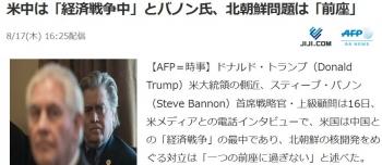 news米中は「経済戦争中」とバノン氏、北朝鮮問題は「前座」