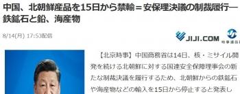 news中国、北朝鮮産品を15日から禁輸=安保理決議の制裁履行―鉄鉱石と鉛、海産物