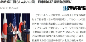 news北朝鮮に何もしない中国 日米韓の防衛態勢強固に