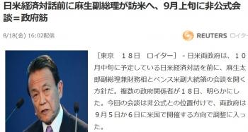news日米経済対話前に麻生副総理が訪米へ、9月上旬に非公式会談=政府筋