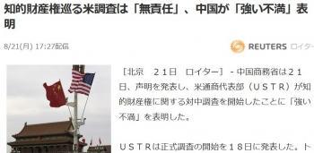 news知的財産権巡る米調査は「無責任」、中国が「強い不満」表明