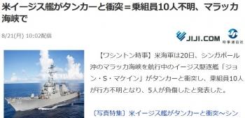 news米イージス艦がタンカーと衝突=乗組員10人不明、マラッカ海峡で