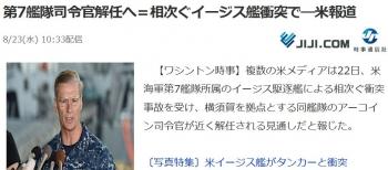 news第7艦隊司令官解任へ=相次ぐイージス艦衝突で―米報道