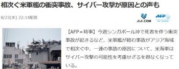 news相次ぐ米軍艦の衝突事故、サイバー攻撃が原因との声も