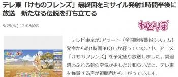 newsテレ東「けものフレンズ」最終回をミサイル発射1時間半後に放送 新たなる伝説を打ち立てる