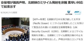 news安保理が議長声明、北朝鮮のミサイル発射を非難 素早い対応で結束示す