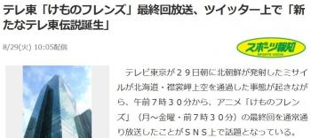 newsテレ東「けものフレンズ」最終回放送、ツイッター上で「新たなテレ東伝説誕生」
