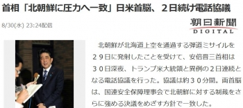 news首相「北朝鮮に圧力へ一致」日米首脳、2日続け電話協議