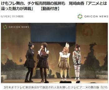 newsけもフレ舞台、チケ転売問題の風刺も 尾崎由香「アニメとは違った魅力が満載」 【動画付き】