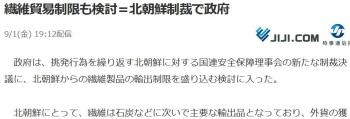 news繊維貿易制限も検討=北朝鮮制裁で政府