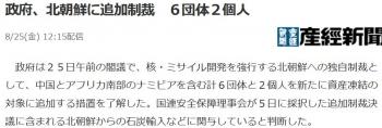 news政府、北朝鮮に追加制裁 6団体2個人