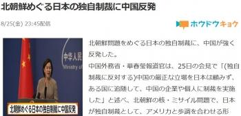 enws北朝鮮めぐる日本の独自制裁に中国反発
