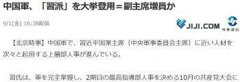 news中国軍、「習派」を大挙登用=副主席増員か