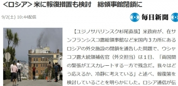 news<ロシア>米に報復措置も検討 総領事館閉鎖に