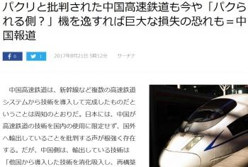 newsパクリと批判された中国高速鉄道も今や「パクられる側?」機を逸すれば巨大な損失の恐れも=中国報道