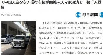 news<中国人白タク>横行も検挙困難…スマホ決済で 数千人登録