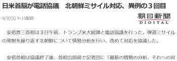 news日米首脳が電話協議 北朝鮮ミサイル対応、異例の3回目