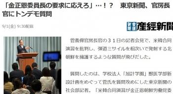 news「金正恩委員長の要求に応えろ」…!? 東京新聞、官房長官にトンデモ質問