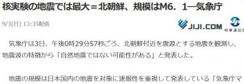 news核実験の地震では最大=北朝鮮、規模はM6.1―気象庁