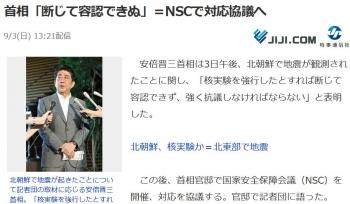 news首相「断じて容認できぬ」=NSCで対応協議へ