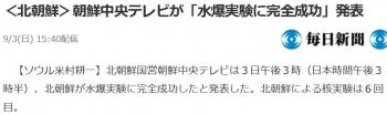 news<北朝鮮>朝鮮中央テレビが「水爆実験に完全成功」発表
