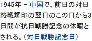 wiki9月3日