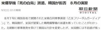 NEWS米爆撃機「死の白鳥」派遣、韓国が拒否 8月の演習