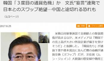 """news韓国「3度目の通貨危機」か 文氏""""妄言""""連発で日本とのスワップ絶望…中国と途切れる恐れも"""