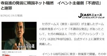 news寺島進の発言に韓国ネット騒然 イベント主催側「不適切」と謝罪