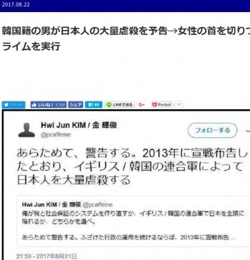 news韓国籍の男が日本人の大量虐殺を予告→女性の首を切りつけるヘイトクライムを実行