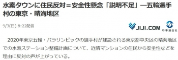 news水素タウンに住民反対=安全性懸念「説明不足」―五輪選手村の東京・晴海地区