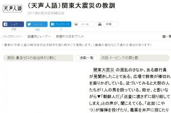 news(天声人語)関東大震災の教訓
